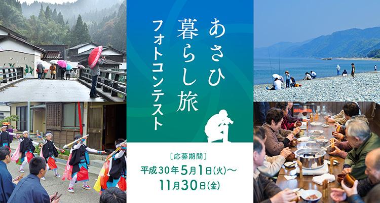 あさひ暮らし旅フォトコンテスト2018