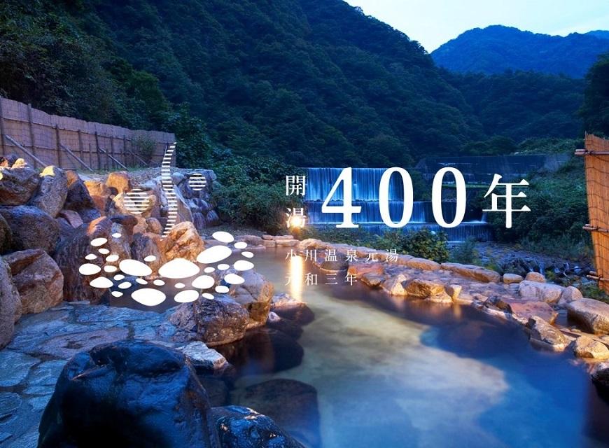 小川温泉開湯400年