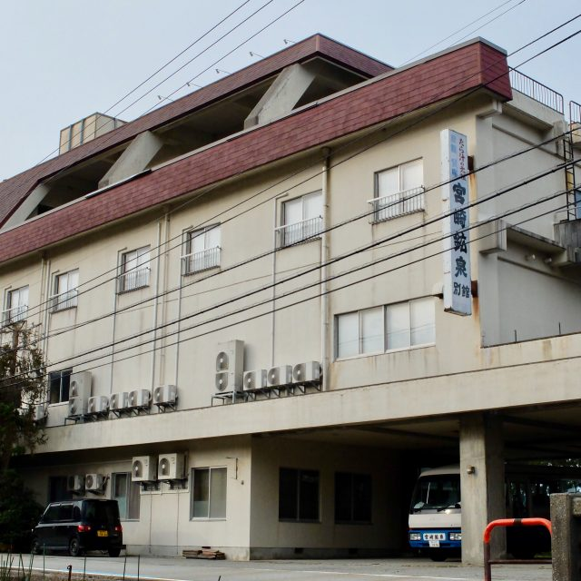 宮崎鉱泉別館