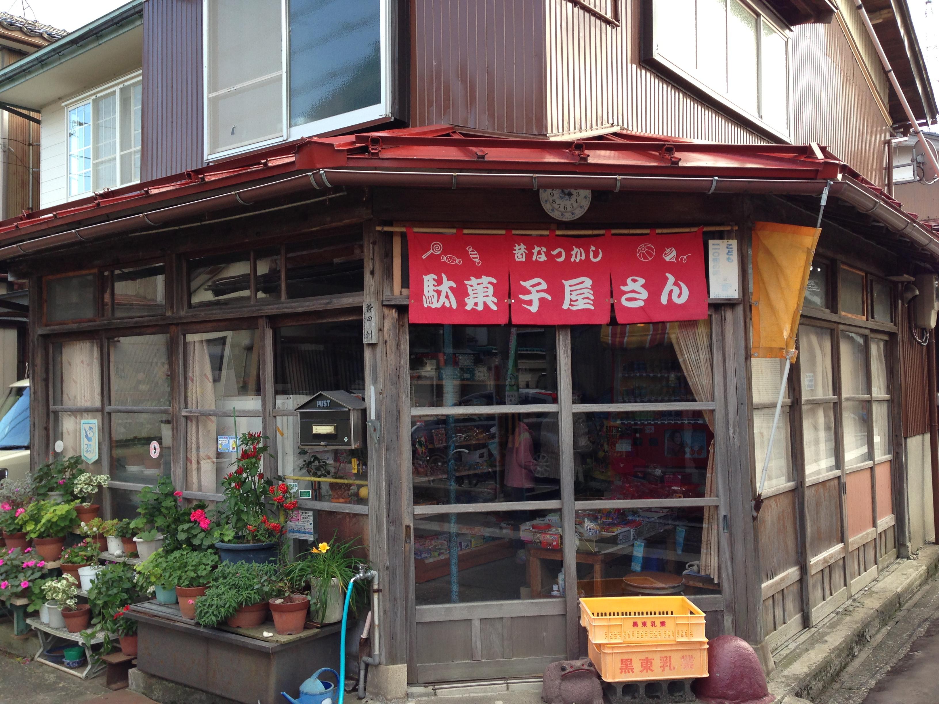 新田駄菓子屋