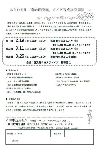 「春の四重奏」ガイド育成講座