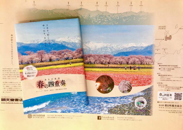 あさひ舟川「春の四重奏」ブックカバー
