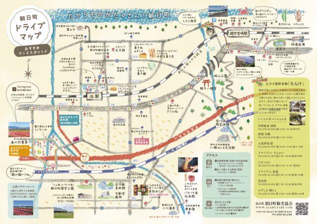 あさひ舟川「春の四重奏」チラシ