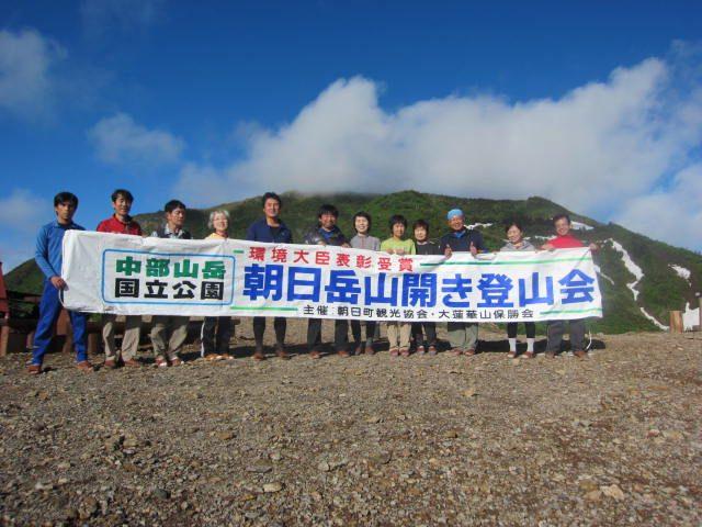 朝日岳山開き登山会