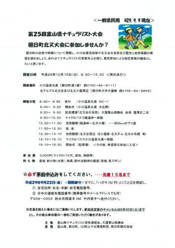 富山県ナチュラリスト大会北又①