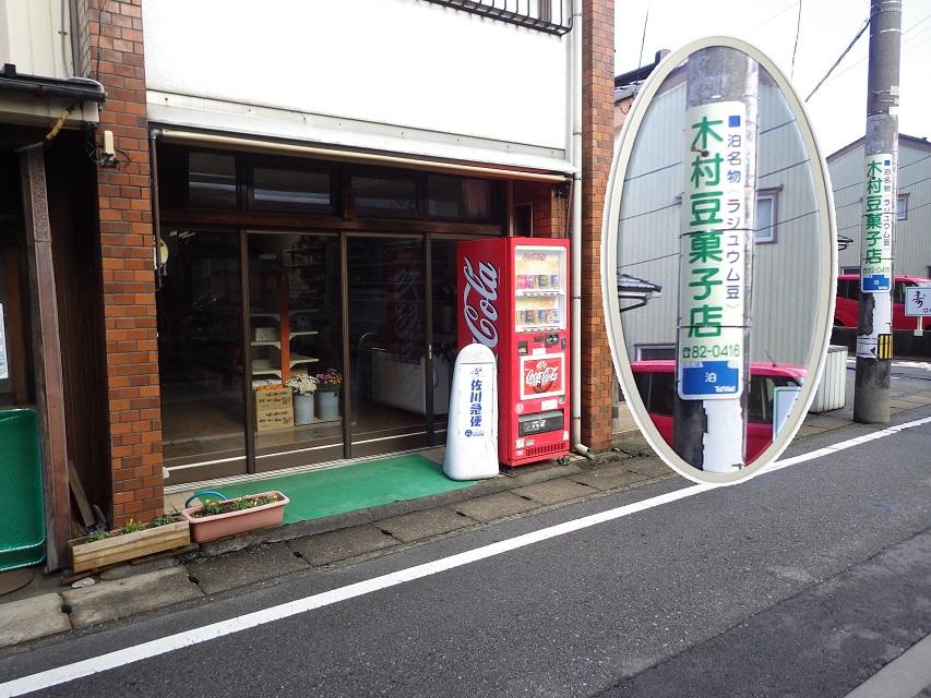 木村豆菓子店③