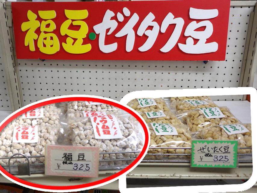 木村豆菓子店①