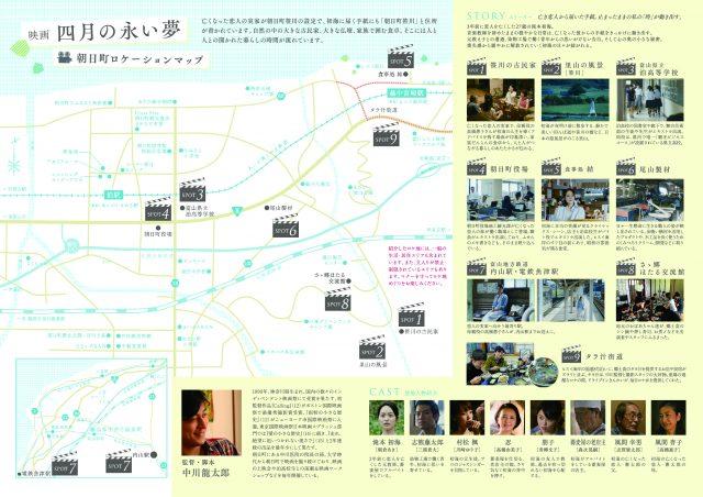 映画「四月の永い夢」朝日町ロケーションマップ