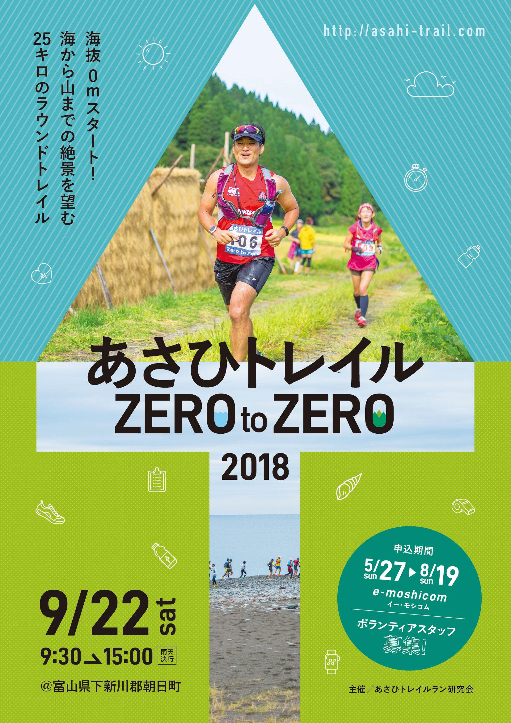 あさひトレイル Zero to Zero 2018チラシ