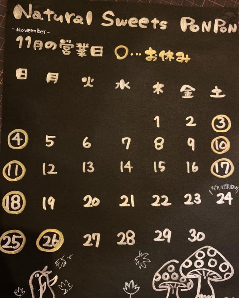 ナチュラルスイーツぽんぽん11月カレンダー