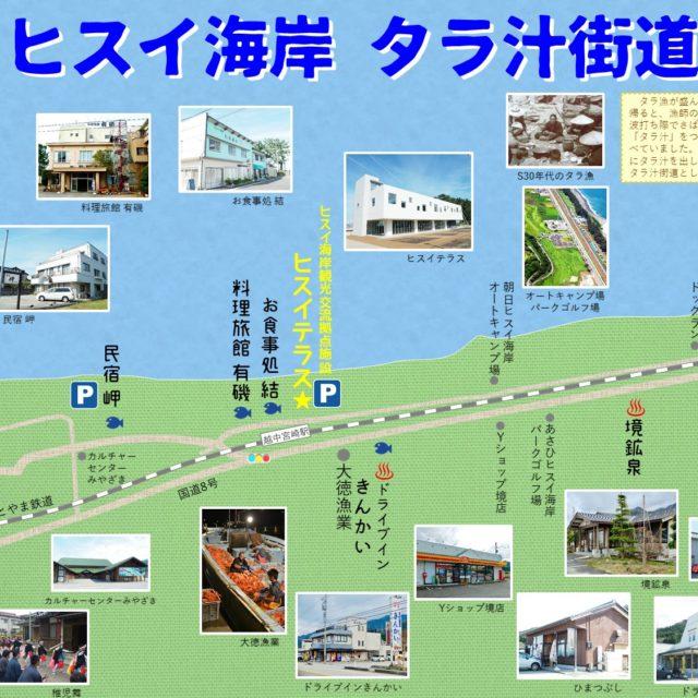 ヒスイ海岸タラ汁街道MAP