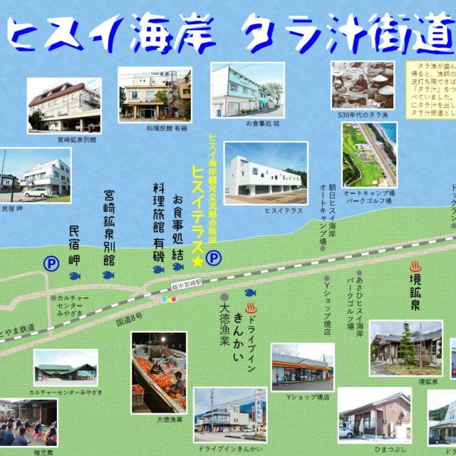 タラ汁街道MAP