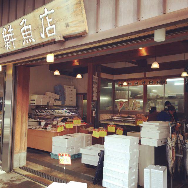 寺田鮮魚店