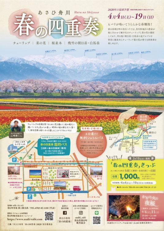 あさひ舟川「春の四重奏」チラシ(表)