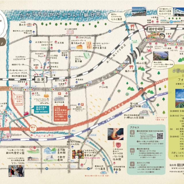 あさひ舟川「春の四重奏」2020チラシ(裏)
