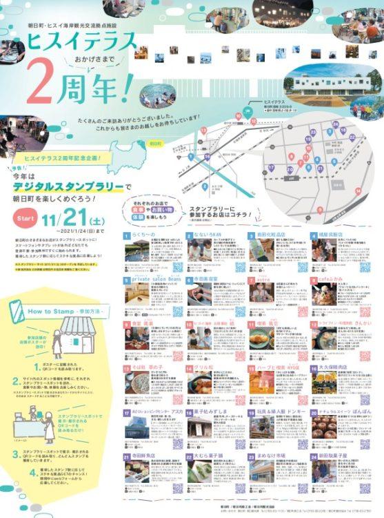 ヒスイテラス2周年記念企画デジタルスタンプラリー