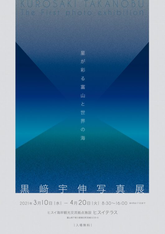 黒﨑宇伸写真展『星が彩る富山と世界の海』