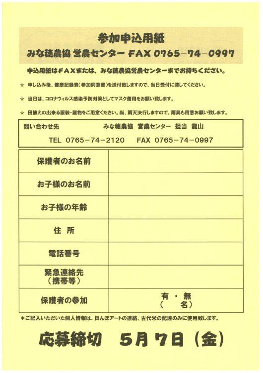 2021田んぼアート田植えチラシ