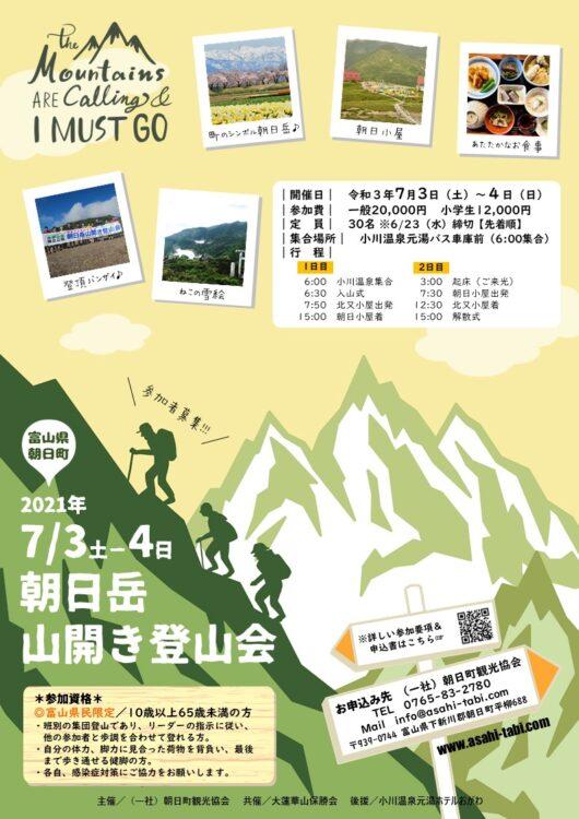 2021朝日岳山開き登山会